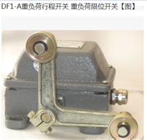 10A重锤限位开关XT-33-32