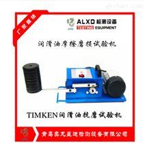 timken-1耐磨性测试机