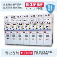 高压开关柜厂家热销XGN-12智能型高压环网柜