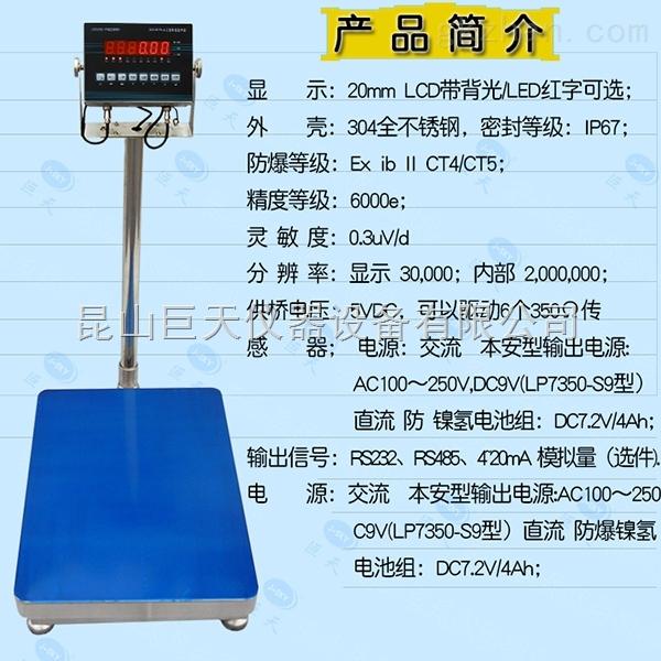4~20mA模拟量防爆电子台秤