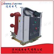 通用电气厂家供应VS1-12/3150-31.5物美价廉真品实价空开断路器