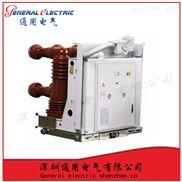 通用电气厂家供应VS1-12/3150-40价格真诚真品实价空开断路器
