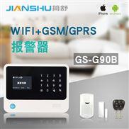 金安报警器GSM/WIFI/GPRS报警器APP网络报警器商用报警器