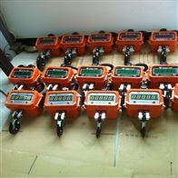 OCS-3T衡水市3吨钩子磅多少钱(3000KG电子天车磅)