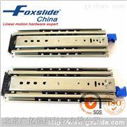 foxslide三节滚珠76宽高承重工业冷轧钢重型带锁抽屉滑轨
