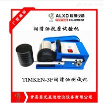厂家直销润滑油检测设备 机油抗磨实验机器