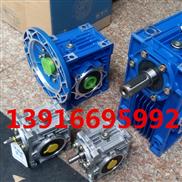 NMRW150-蜗轮减速机报价-NMRW蜗轮蜗杆减速机