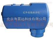 红外在线水分测定仪(8束光源 测粉末土料) 型号:SH-8B