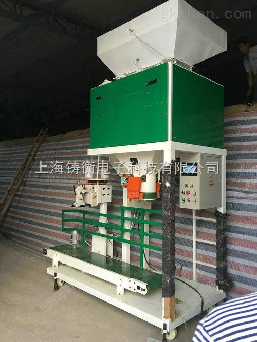 50kg化肥定量包装机