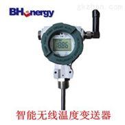 BH1750-Zigbee智能无线温度变送器