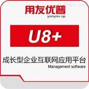 用友财务管理软件u8