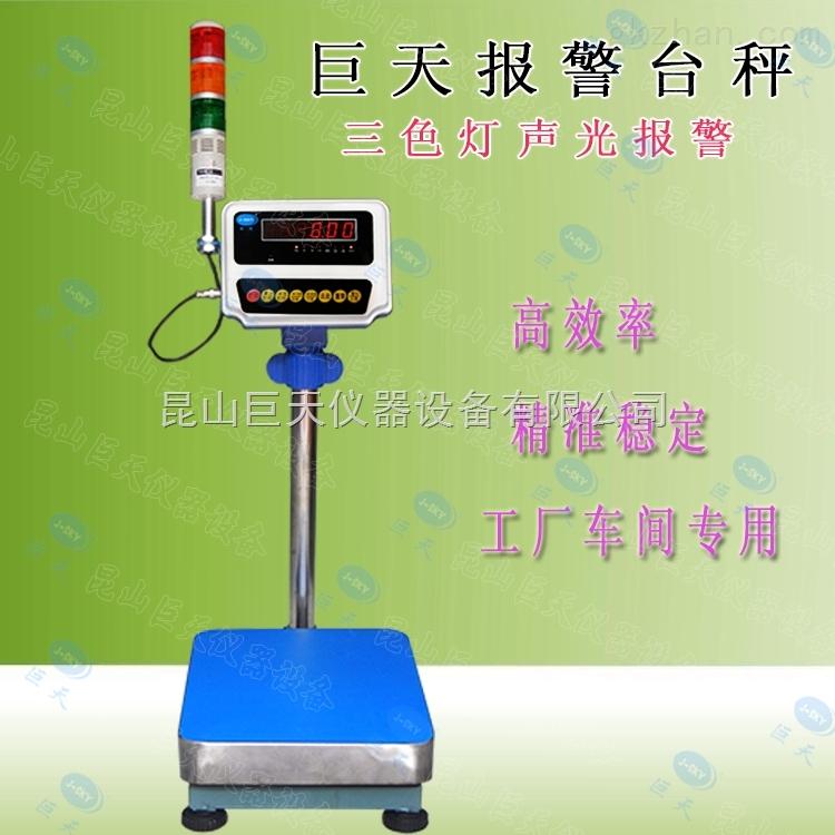 30公斤三色报警灯电子秤,30KG电子台称带报警功能多少钱