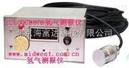氢气测报仪(盘装式)/测氢仪/氢气报警仪 国产 型号:ZC66QCB87B
