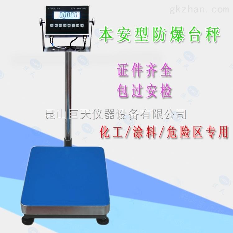 泰安化工厂500公斤防爆电子台秤