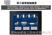 供应12.1寸低功耗工业平板电脑厂家研源工控
