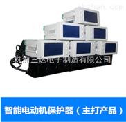 AS-25E安全可靠-三达电子电机综合保护器