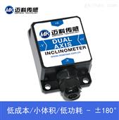 LVT416T单轴数字型倾角传感器