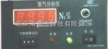 在线高纯氮气检测仪/氮气分析仪(探头进口、国产)