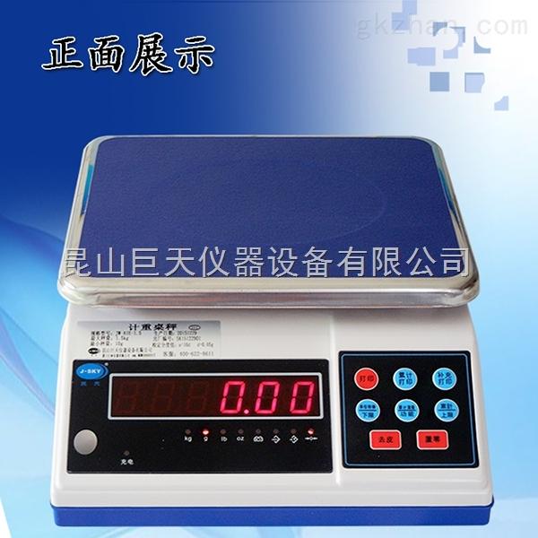 JW-A1-3kg*0.1g高精度电子桌秤,3公斤电子计重称