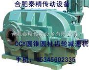 哪里有修DCY355系列圆锥齿轮减速机配件价格合理