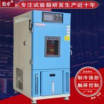 LK-80G高低溫交變濕熱老化箱