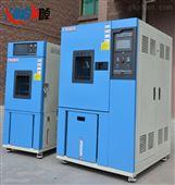 高低温湿热交变试验箱高温高湿测试箱