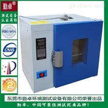 电热恒温鼓风干燥箱恒温箱高温箱工业烤箱