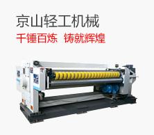 湖北京山轻工机械股份有限公司