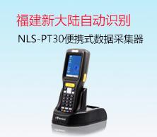 福建新大陸自動識別技術有限公司