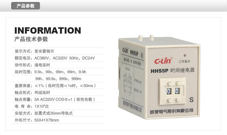欣灵hhs5p数字式时间继电器1秒-99秒通电延时st3p