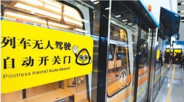 北京地铁5条线将应用自主研发的全自动驾驶系统
