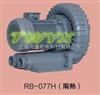 RB-077H中国台湾全风高压风机【隔热RB-077H】耐高温高压隔热鼓风机