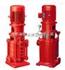 XBD-L單吸多級消防泵